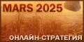 http://www.mars2025.ru/